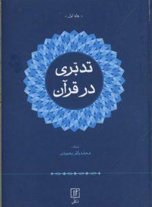 تدبری در قرآن