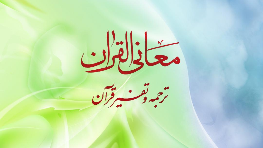 معانی القرآن