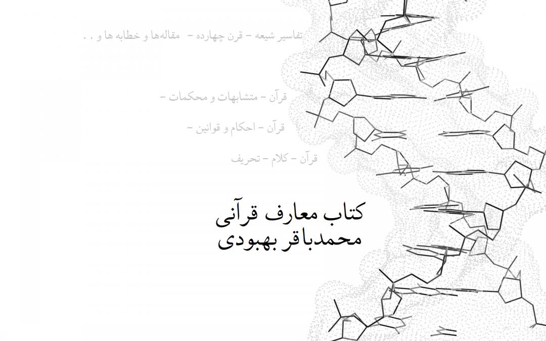 مقالات استاد محمدباقر بهبودی در این وبگاه کامل شد