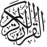 ایمان و قرآن کریم