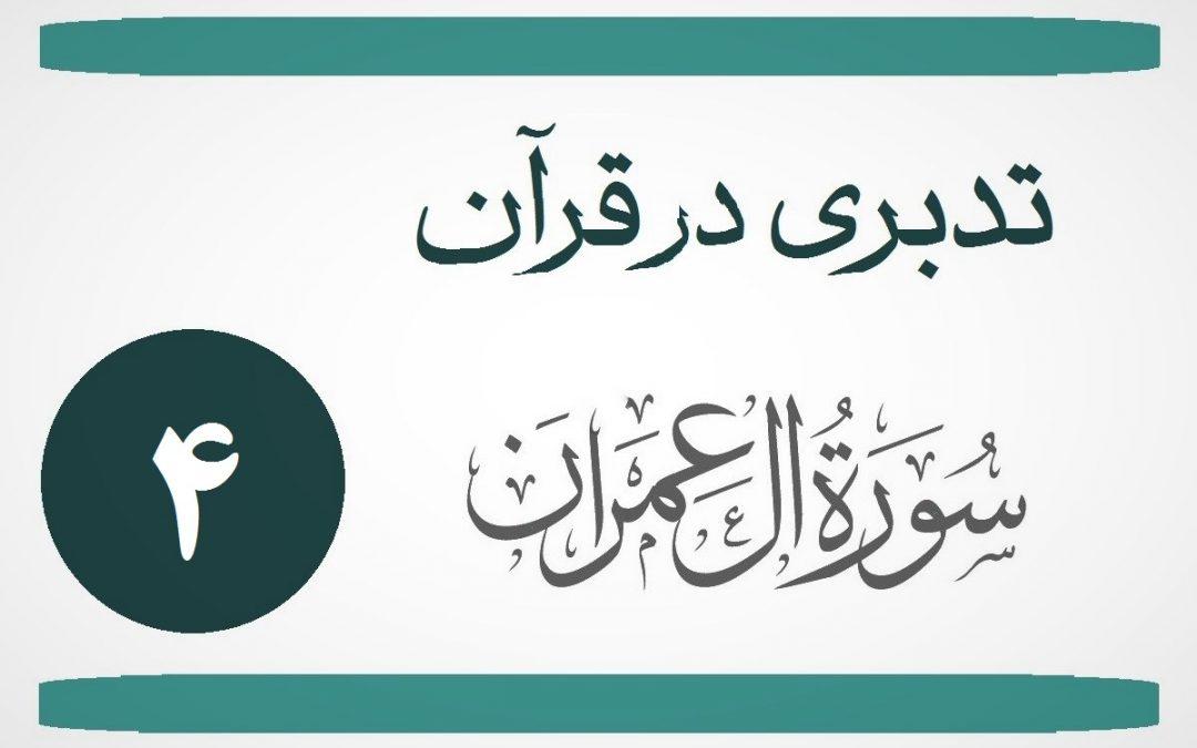 درباره تورات : تدبری در آیات ۷۵ تا ۹۲ سوره آل عمران