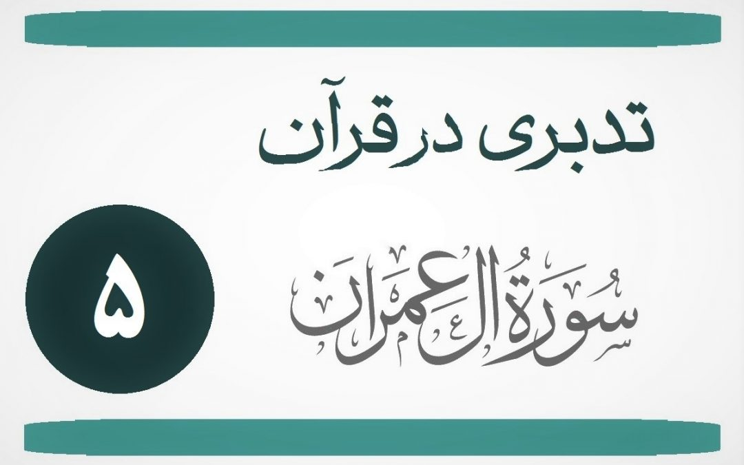 احکام تورات و اشاره به آنها در سوره آل عمران