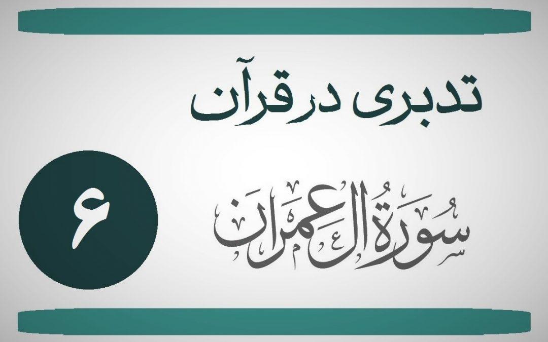امر به معروف در سوره آل عمران