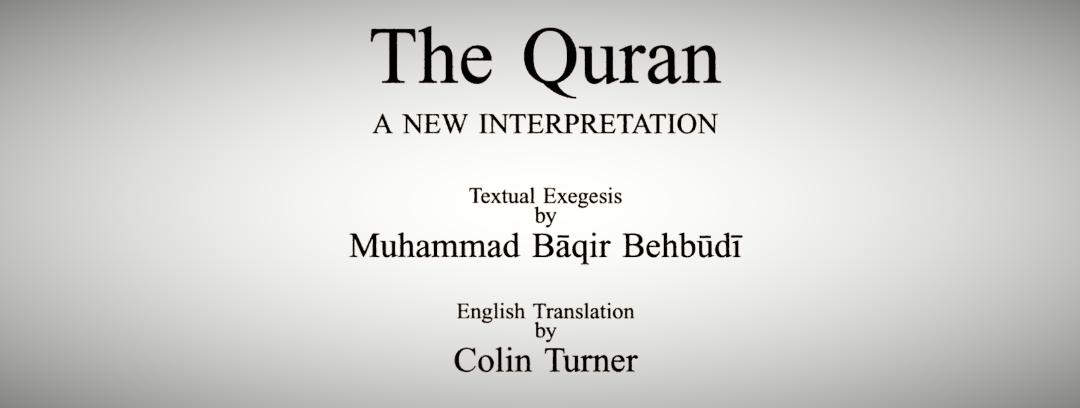 ترجمه انگلیسی قرآن