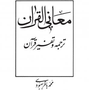 تدبری در قرآن و معانی القرآن