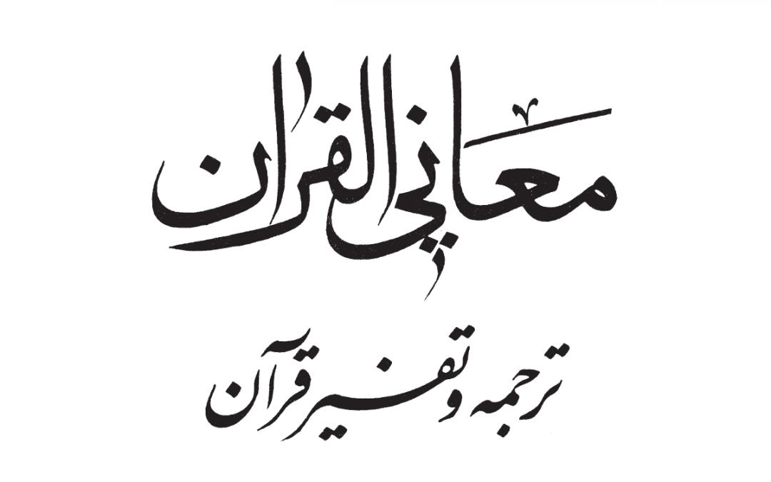 فاتحه الکتاب: آغاز قرآن