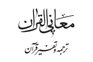 مطالعه معانی القرآن