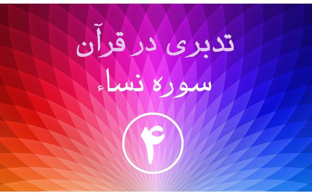 دولت و ثروت خانواده : آیات ۲۹ تا ۳۳ سوره نساء