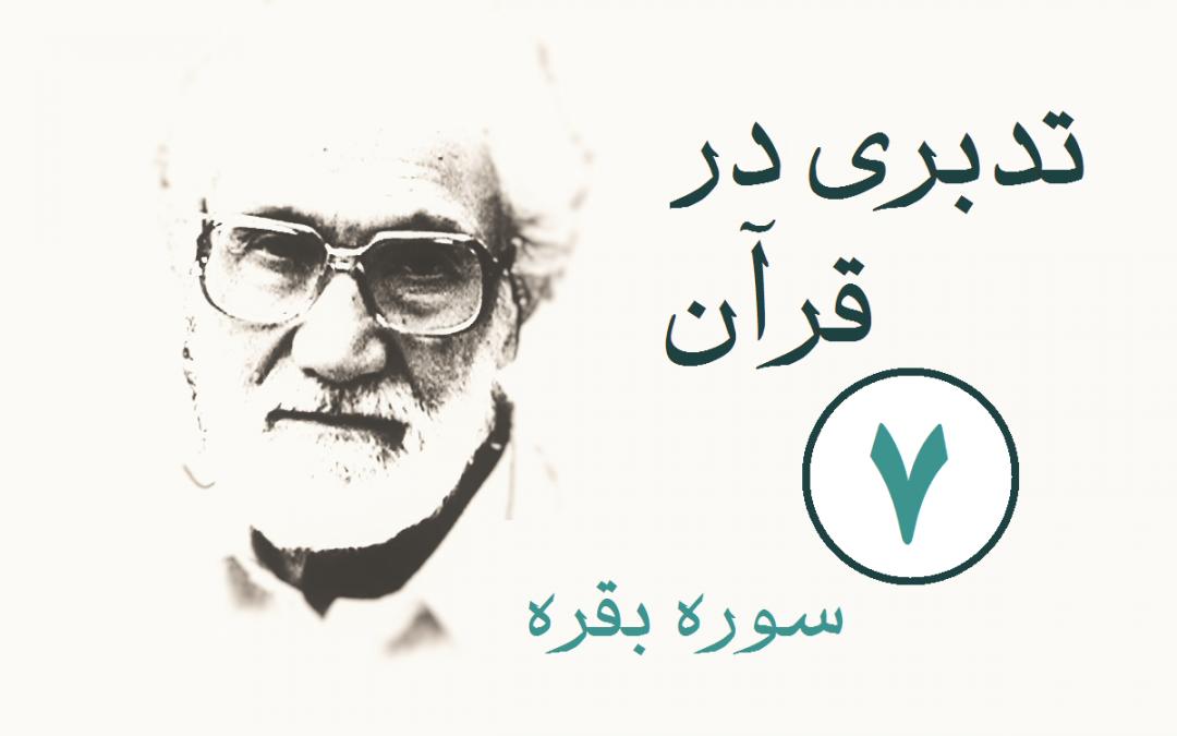 تکالیف اسلام برای روزه و حج و جهاد: تدبری در سوره بقره – ۷