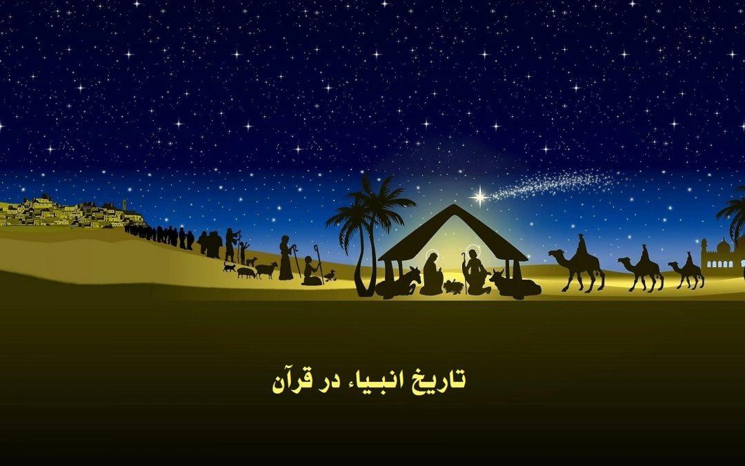 نگاهی به تاریخ انبیاء در قرآن