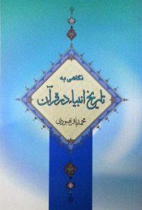 جلد کتاب تاریخ انبیاء در قرآن
