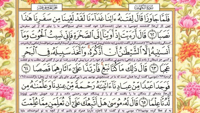 مطالعه ترجمه قرآن به فارسی