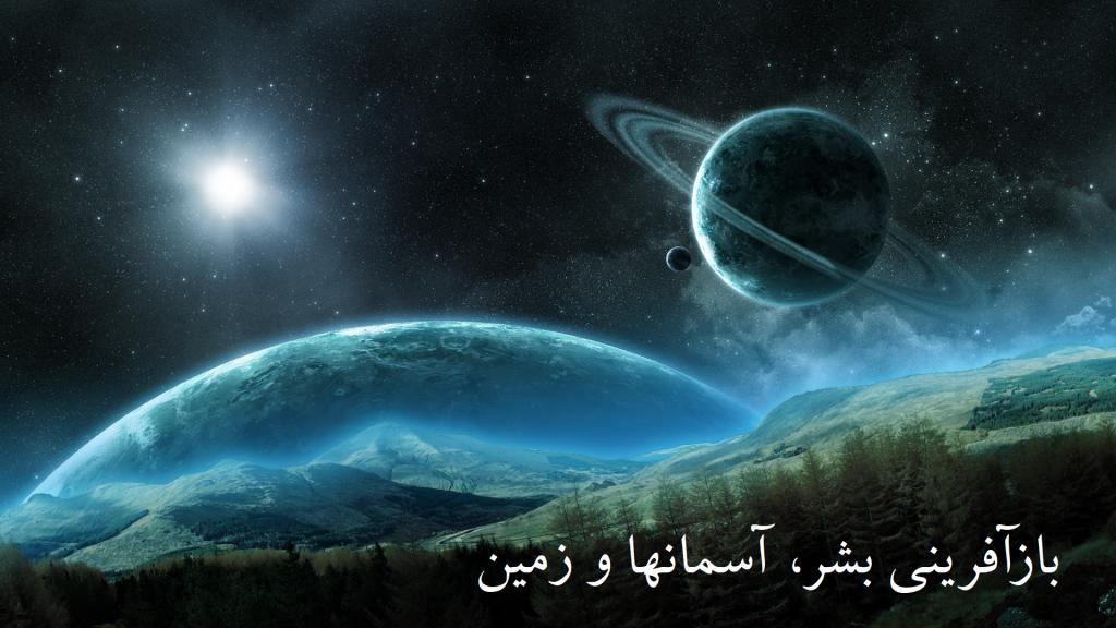 بازآفرینی بشر، آسمانها و زمین
