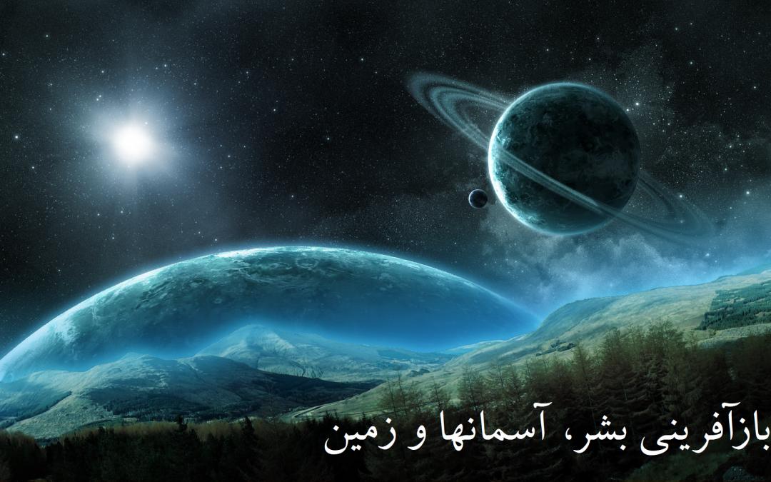 رستاخیز و بازآفرینی بشر، آسمانها و زمین