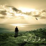 سرنوشت در قرآن کریم