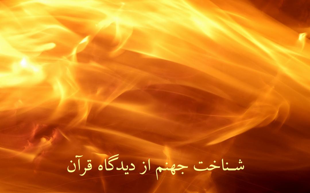 جهنم چیست و پاسخ آن از قرآن