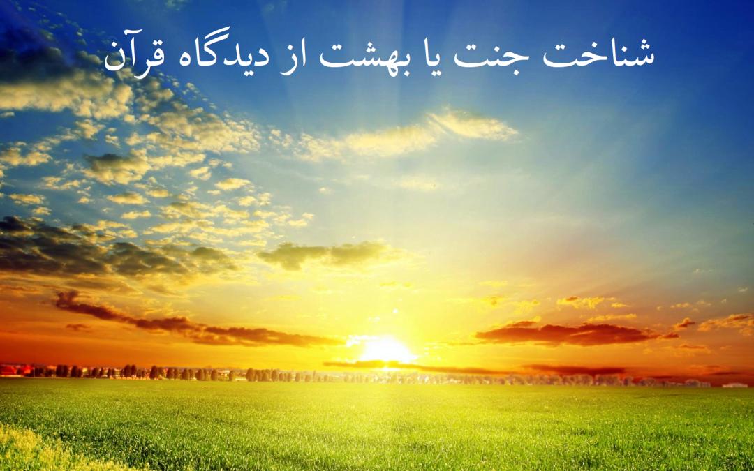 بهشت کجاست؟ و پاسخ آن از دیدگاه قرآن
