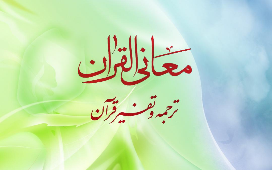 معانی القرآن: ترجمه و تفسیر قرآن