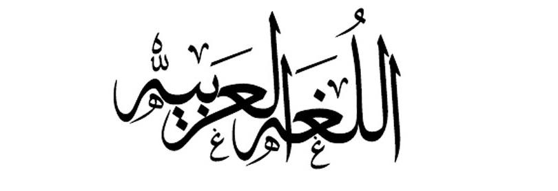 از ویژگیهای برجسته «معانی القرآن»