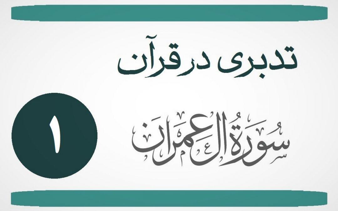 آل عمران، تدبری در قرآن
