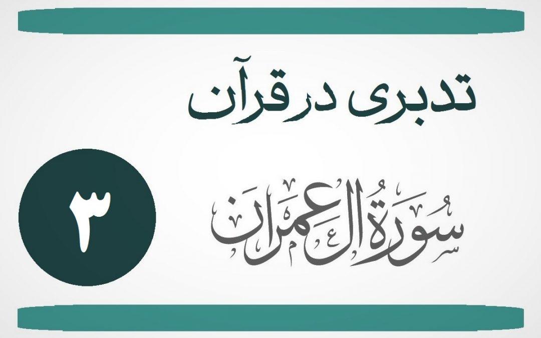 آیات مباهله : تدبری در آیات ۶۱ تا ۷۷ از سوره آل عمران
