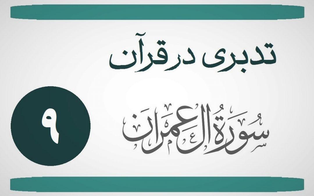رسالت و هدایت در سوره آل عمران