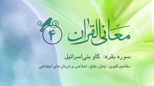بقره 4