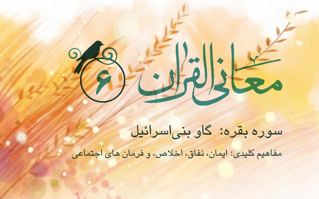 احکام اسلام: خوراک و خون خواهی و وصیت – سوره بقره