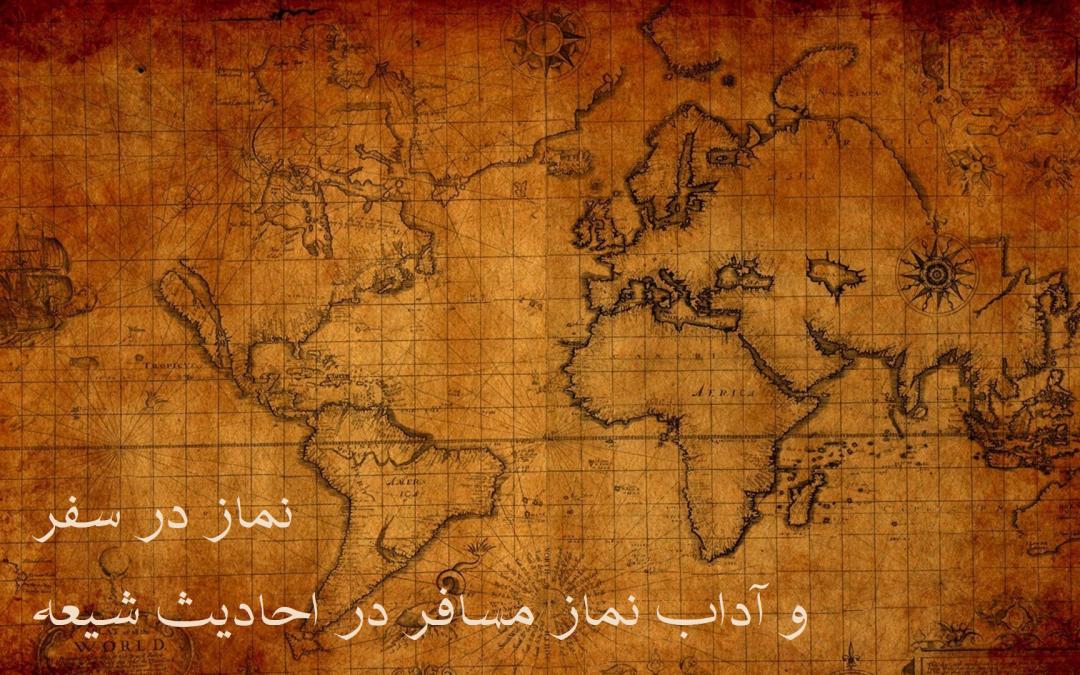 نماز در سفر و آداب نماز مسافر در احادیث شیعه