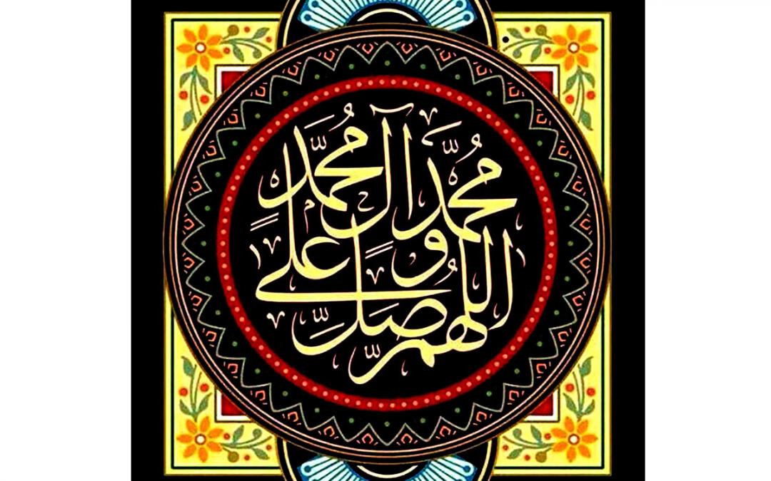 صلوات بر محمد و آل محمد