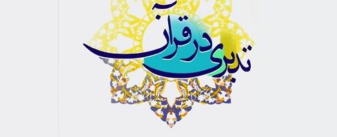 تأملی بر «تدبری در قرآن» محمدباقر بهبودی