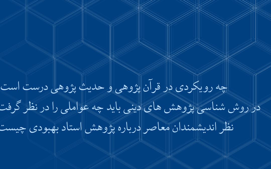روش ترجمه و تفسیر قرآن و علامه بهبودی