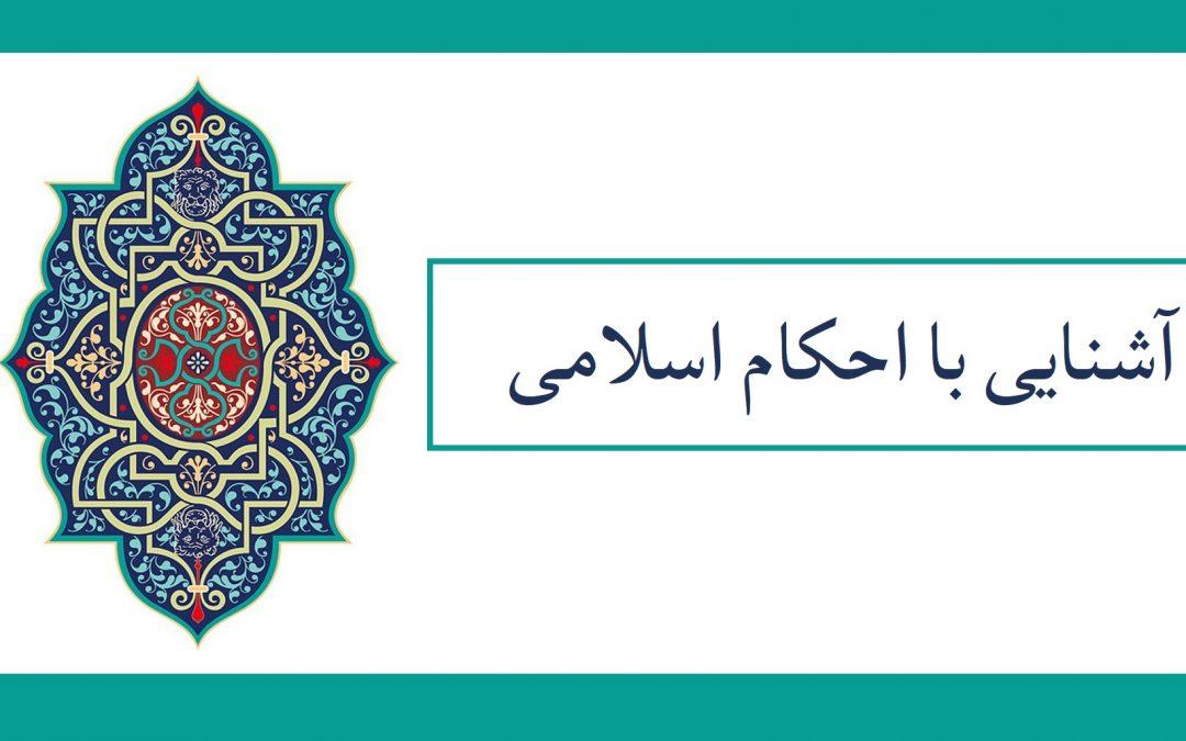 آشنایی با احکام اسلامی