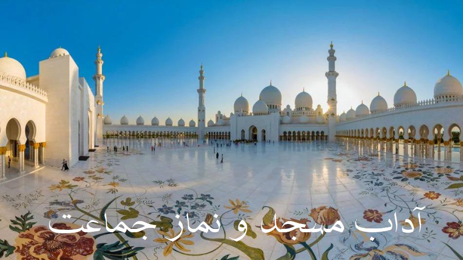 آداب مسجد و نماز جماعت