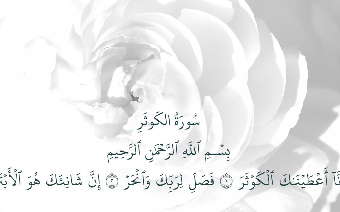 تولد حضرت فاطمه زهرا: میلاد کوثر