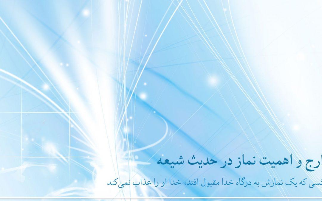 ارج و اهمیت نماز در حدیث شیعه