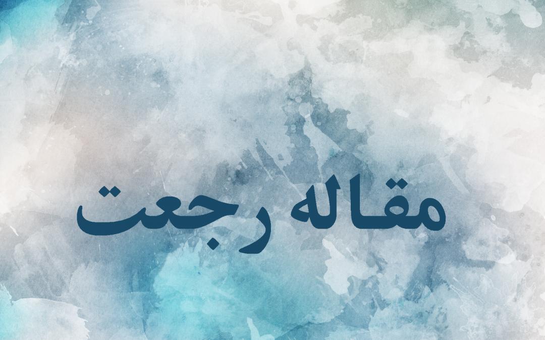 رجعت در قرآن و اندیشه شیعیان
